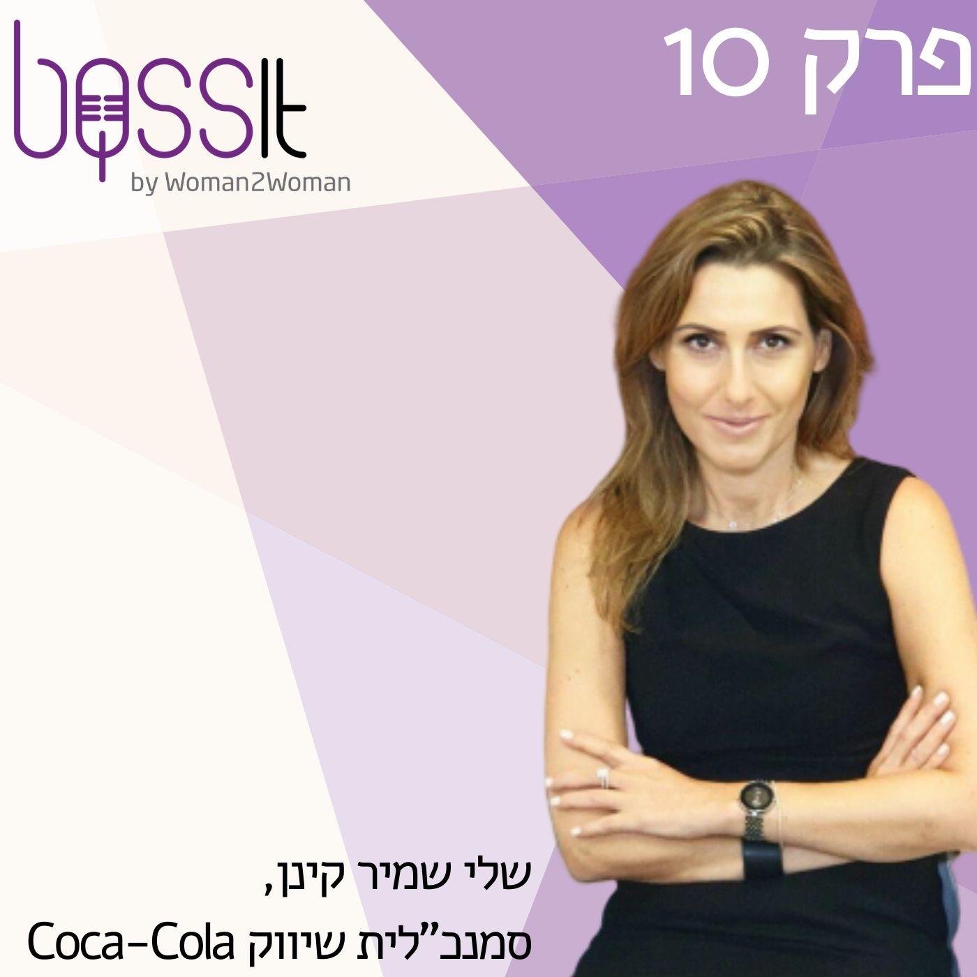 Bossit – פרק 10: שיוויון הזדמנויות וחדשנות בשיווק עם שלי שמיר קינן